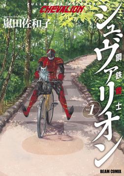 鋼鉄奇士シュヴァリオン 1-電子書籍