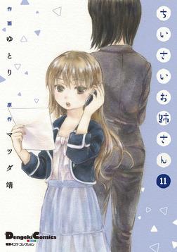 電撃4コマ コレクション ちいさいお姉さん(11)-電子書籍