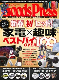 GoodsPress2021年2.5月号