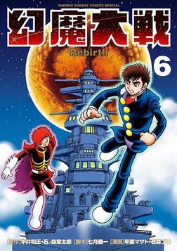 幻魔大戦 Rebirth(6)-電子書籍