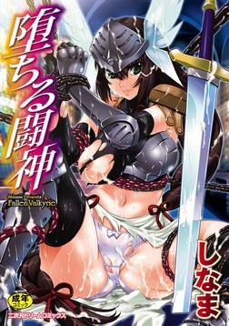 堕ちる闘神-電子書籍