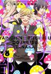 ヤリチン☆ビッチ部 (4) 限定版