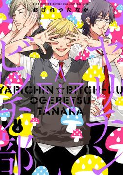 ヤリチン☆ビッチ部 (4) 限定版-電子書籍