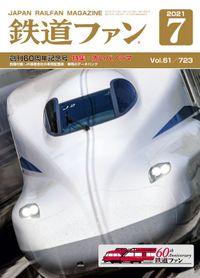 鉄道ファン2021年7月号