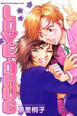 LOVE・DRUG-電子書籍
