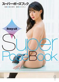 スーパー・ポーズブック Sexy編(コスミック・アート・グラフィック)