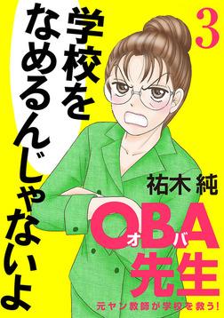 【期間限定 無料お試し版】OBA先生 3 元ヤン教師が学校を救う!-電子書籍