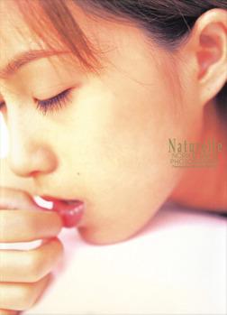 酒井法子 写真集 『 Naturelle 』-電子書籍