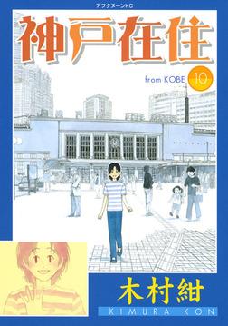 神戸在住(10)-電子書籍