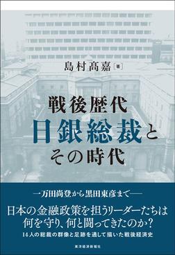 戦後歴代日銀総裁とその時代-電子書籍