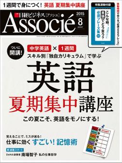 日経ビジネスアソシエ 2015年 08月号 [雑誌]-電子書籍