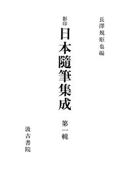 影印日本随筆集成1-電子書籍