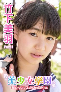 美少女学園 竹下美羽 Part.01(Ver.2)-電子書籍