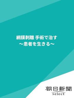 網膜剥離 手術で治す~患者を生きる~-電子書籍
