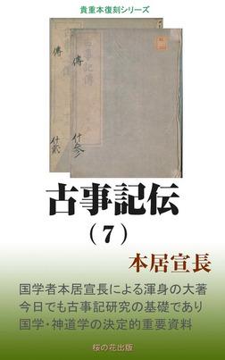 古事記伝(7)-電子書籍