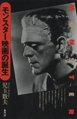 モンスター映画の誕生-電子書籍