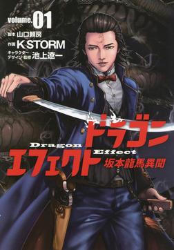 ドラゴンエフェクト 坂本龍馬異聞(1)-電子書籍