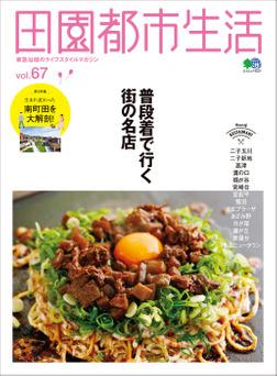 田園都市生活 Vol.67-電子書籍