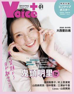 VOICE+ vol.1-電子書籍