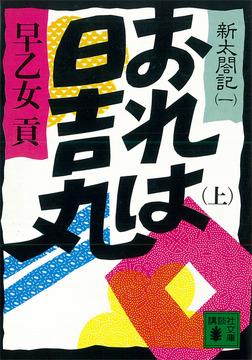 おれは日吉丸(上) 新太閤記(一)-電子書籍