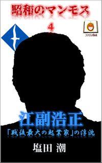 昭和のマンモス4 江副浩正 「戦後最大の起業家」の浮沈