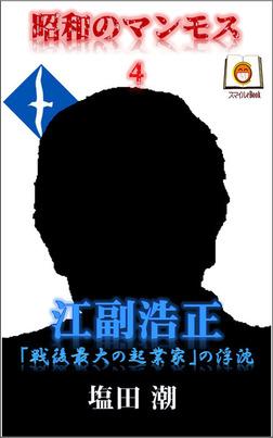 昭和のマンモス4 江副浩正 「戦後最大の起業家」の浮沈-電子書籍