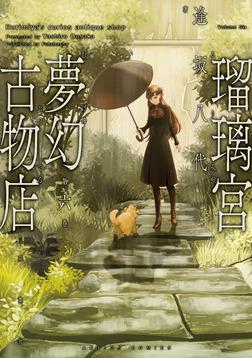 瑠璃宮夢幻古物店 / 6-電子書籍