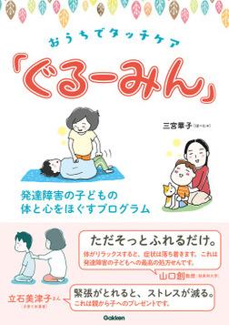 おうちでタッチケア「ぐるーみん」 発達障害の子どもの体と心をほぐすプログラム-電子書籍