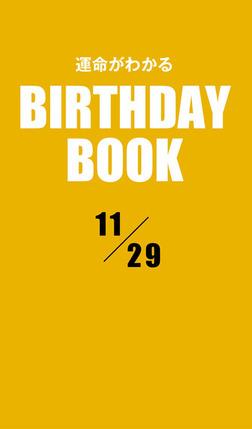 運命がわかるBIRTHDAY BOOK 11月28日-電子書籍