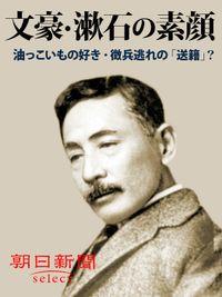 文豪・漱石の素顔 油っこいもの好き・徴兵逃れの「送籍」?
