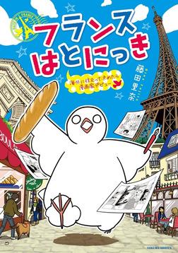 フランスはとにっき 海外に住むって決めたら漫画家デビュー-電子書籍