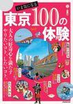 いま気になる 東京100の体験