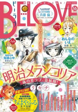 BE・LOVE 2015年16号8月15日号 [2015年8月1日発売]-電子書籍