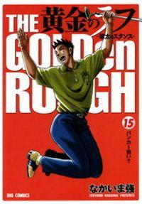 黄金のラフ(15)