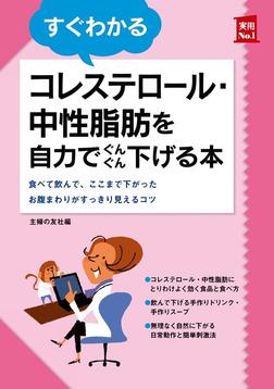 すぐわかるコレステロール・中性脂肪を自力でぐんぐん下げる本-電子書籍