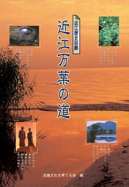 近江万葉の道-電子書籍