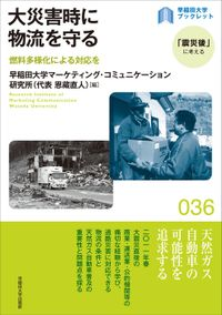大災害時に物流を守る:燃料多様化による対応を