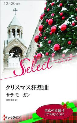 クリスマス狂想曲【ハーレクイン・セレクト版】-電子書籍