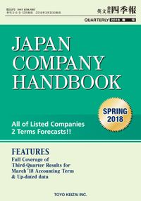 Japan Company Handbook 2018 Spring (英文会社四季報2018Spring号)