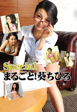 まるごと!葵ちひろ Special-電子書籍