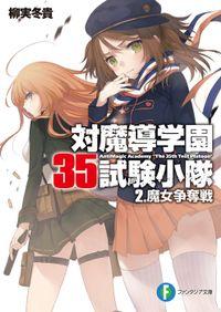 対魔導学園35試験小隊 2.魔女争奪戦 BOOK☆WALKER special edition