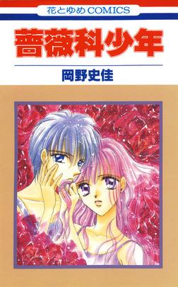 薔薇科少年-電子書籍