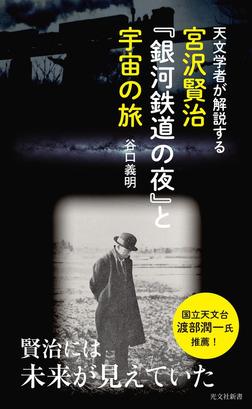 天文学者が解説する 宮沢賢治『銀河鉄道の夜』と宇宙の旅-電子書籍