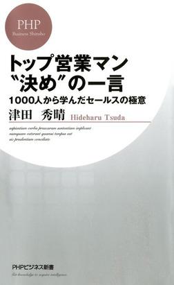 """トップ営業マン""""決め""""の一言 1000人から学んだセールスの極意-電子書籍"""