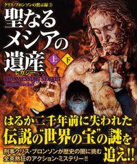 聖なるメシアの遺産(レガシー)【上下合本版】