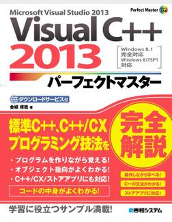 Visual C++ 2013 パーフェクトマスター-電子書籍