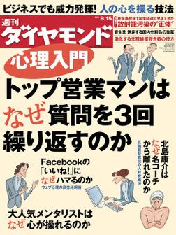 週刊ダイヤモンド 12年9月15日号-電子書籍