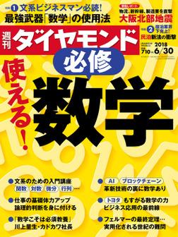 週刊ダイヤモンド 18年6月30日号-電子書籍