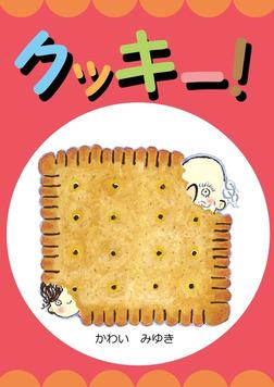 クッキー!-電子書籍
