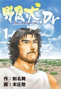 野良犬.Dr(1)